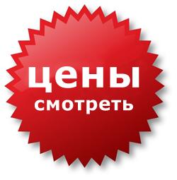 Отпугиватель грызунов Цена Екатеринбург